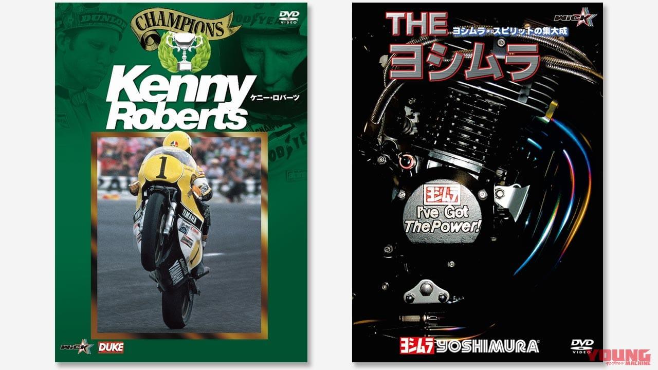 DVD:ケニー・ロバーツ/THE ヨシムラ