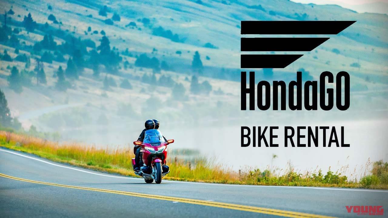 バイク レンタル ホンダ