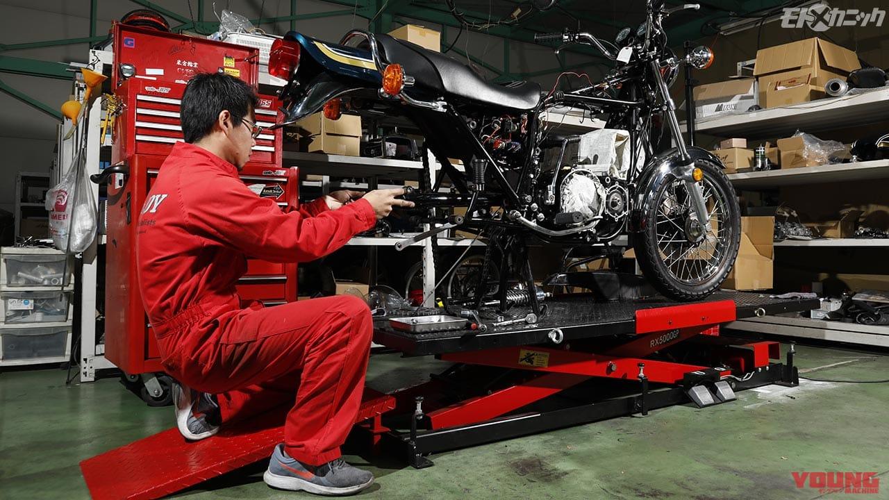モトジョイ「とことん整備」で絶版バイクをリフレッシュ