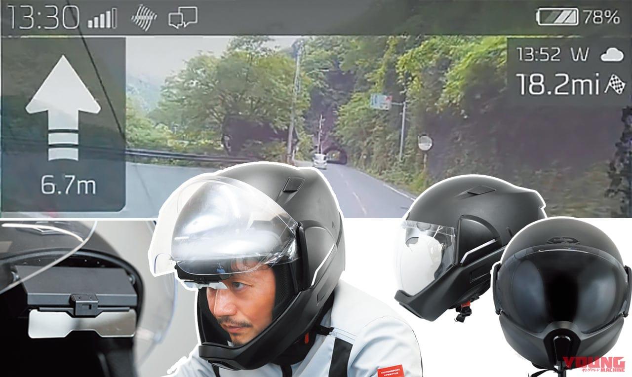 「CROSSHELMET X-1」国内発売間近