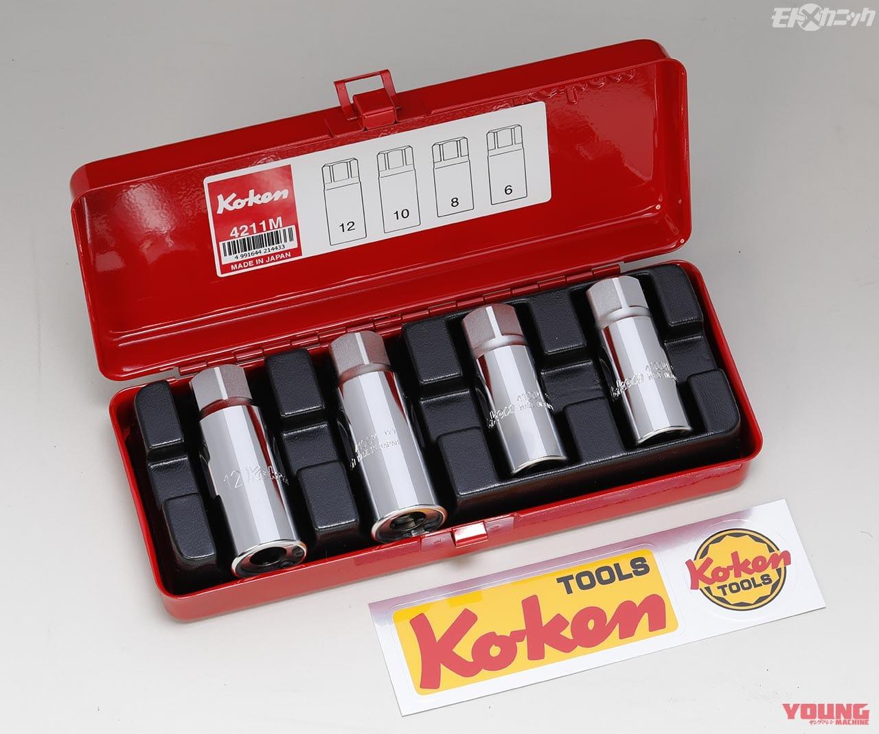 スタッドボルト抜きセット4211M[ko-ken]