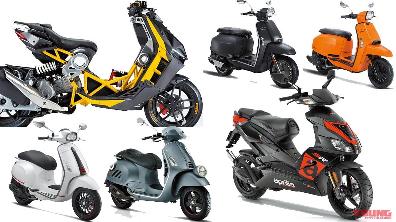 '20新車バイク総覧〈スクーター 外国車#2/3〉イタルジェット ベスパ ランブレッタ他