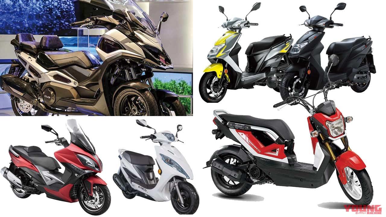 '20新車バイク総覧〈スクーター|外国車#3〉キムコ SYM ホンダ