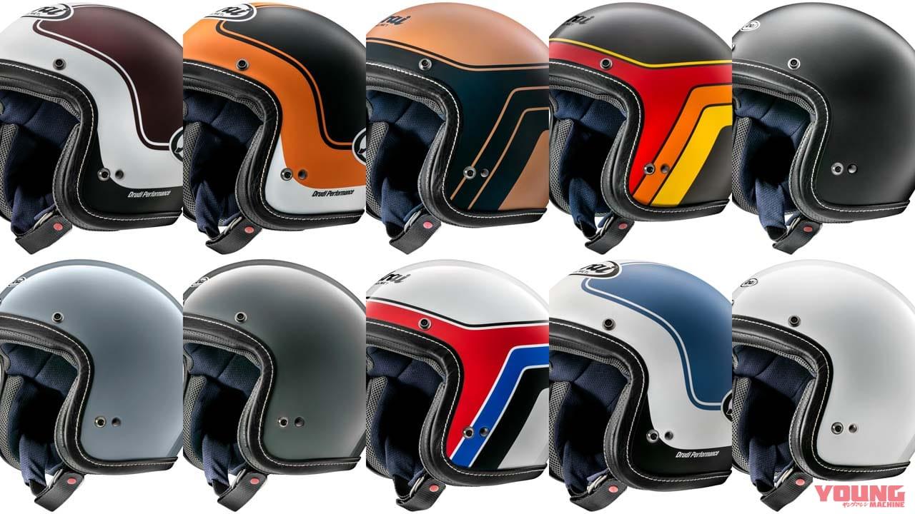 おすすめアライヘルメット