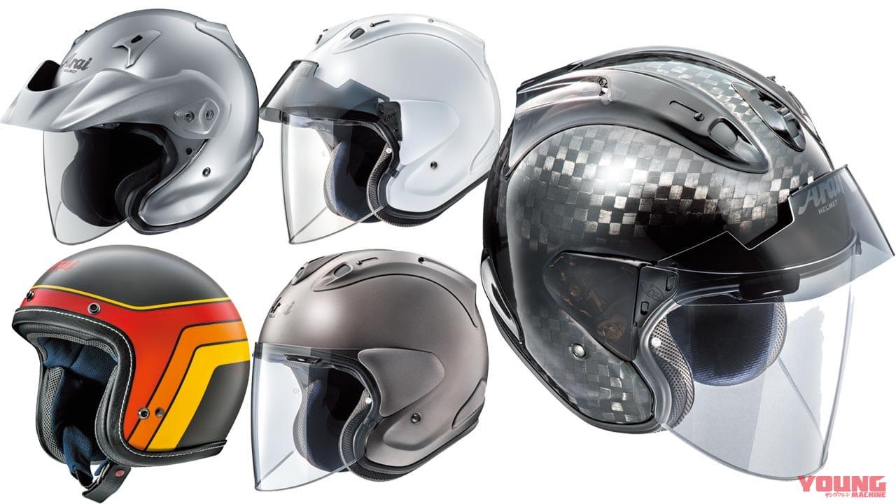 '20最新ジェットヘルメットカタログ〈アライ〉VZ-RAMシリーズetc.