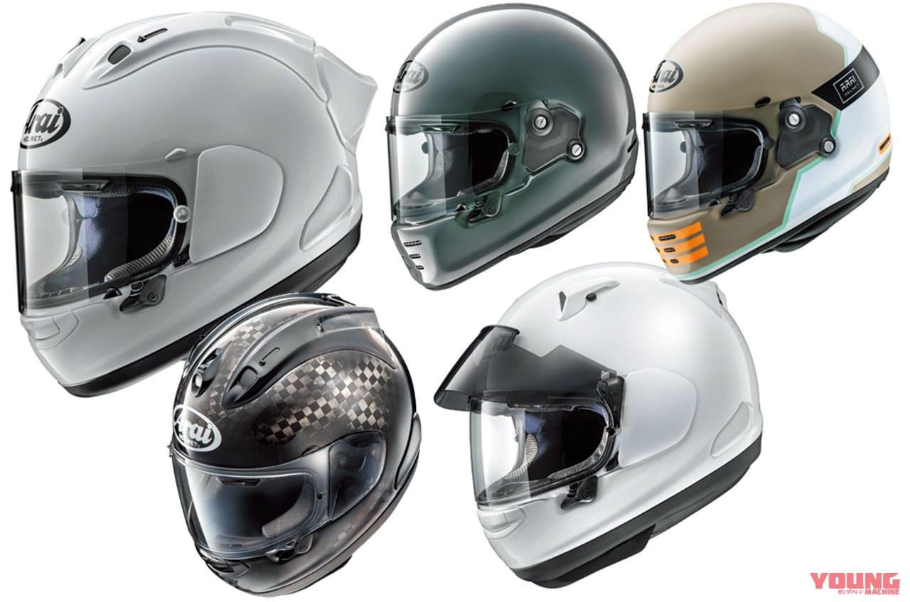 '20最新フルフェイスヘルメットカタログ〈アライ〉
