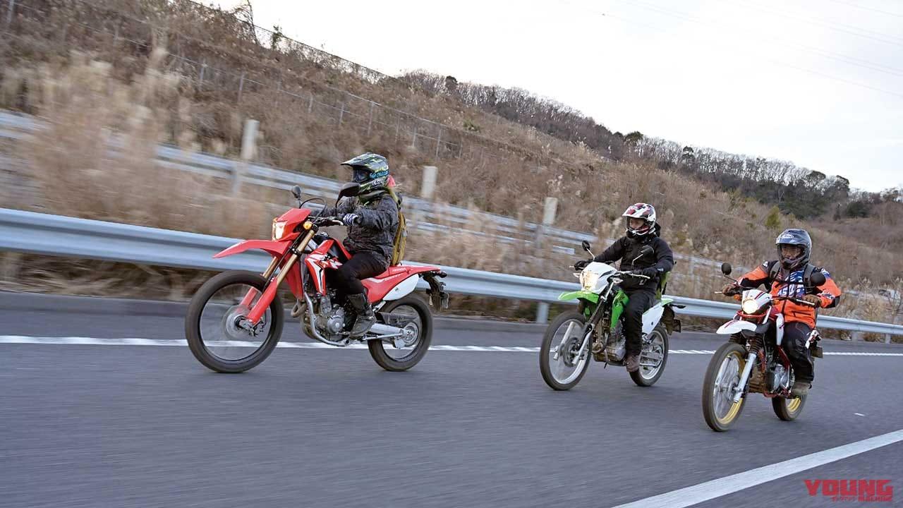 KLX230/CRF250L/セロー250FE徹底比較【#2/6 高速&市街地走行】