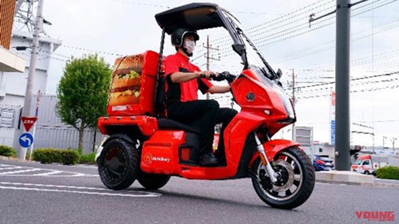 マクドナルドがデリバリーバイクに3輪電動バイク「AAカーゴ」を初採用