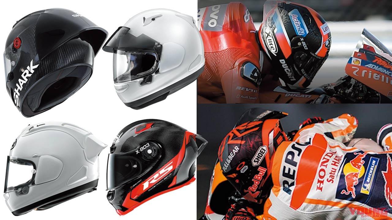 '20ヘルメット最新潮流×6ポイント【超大型スポイラーからスマートヘルメットまで】