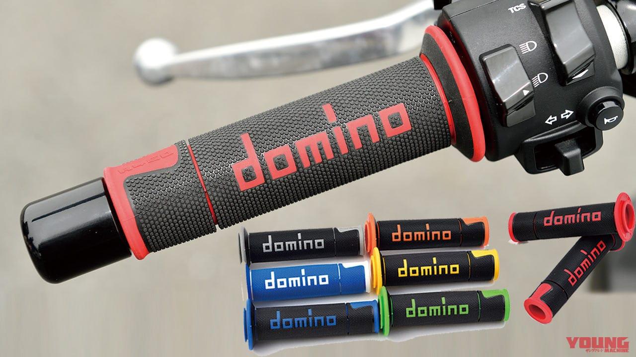 domino グリップA450レーシングタイプ試用インプレ【適度なグリップ力で 操縦性がスポーティに】