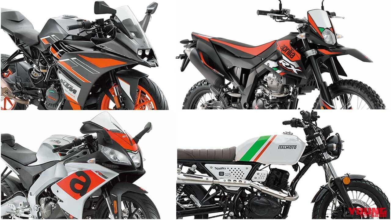'20新車バイク総覧〈125cc原付二種|外国車〉KTM アプリリアSWM他