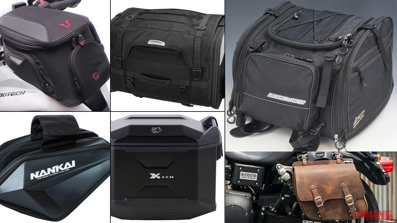ツーリングが楽しくなる、'20新作バイク用バッグセレクション