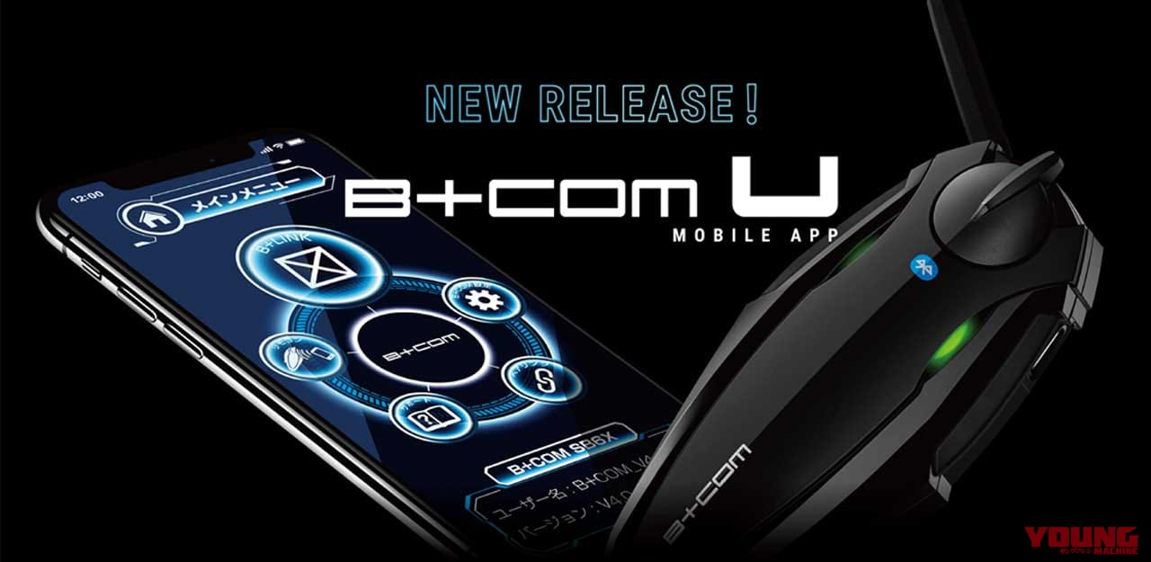 B+COM U Mobile APP for Android[サイン・ハウス]