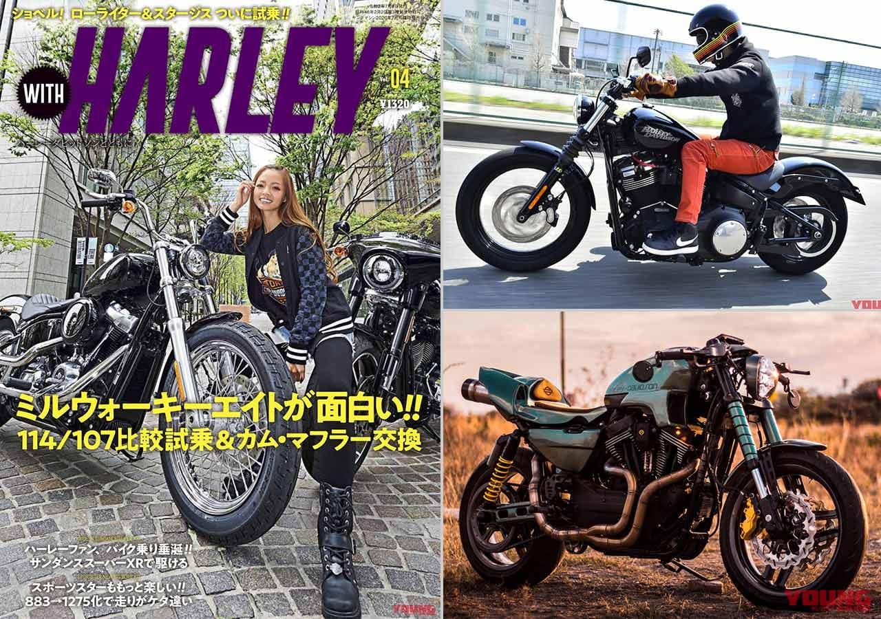 ハーレー'20年モデル&カスタム試乗など丸わかり【WITH HARLEY vol.4発売】