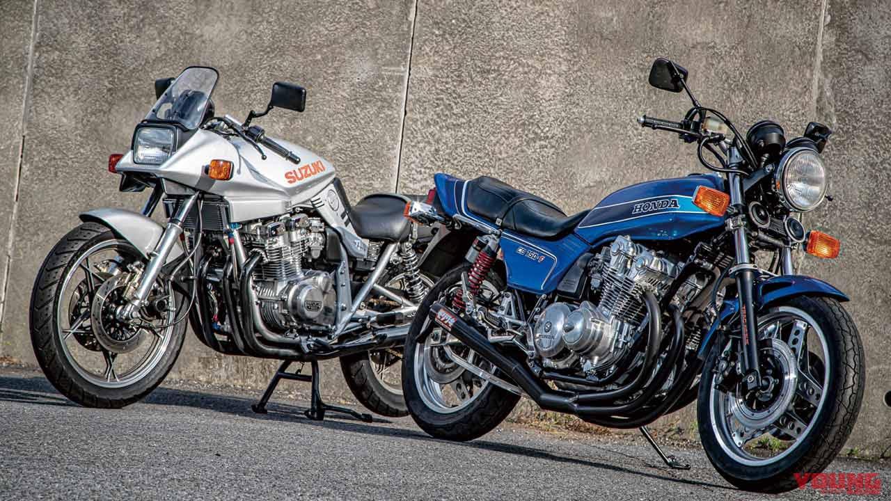 '80年代青春名車バイクを手に入れろ!GSX750S&CB750F