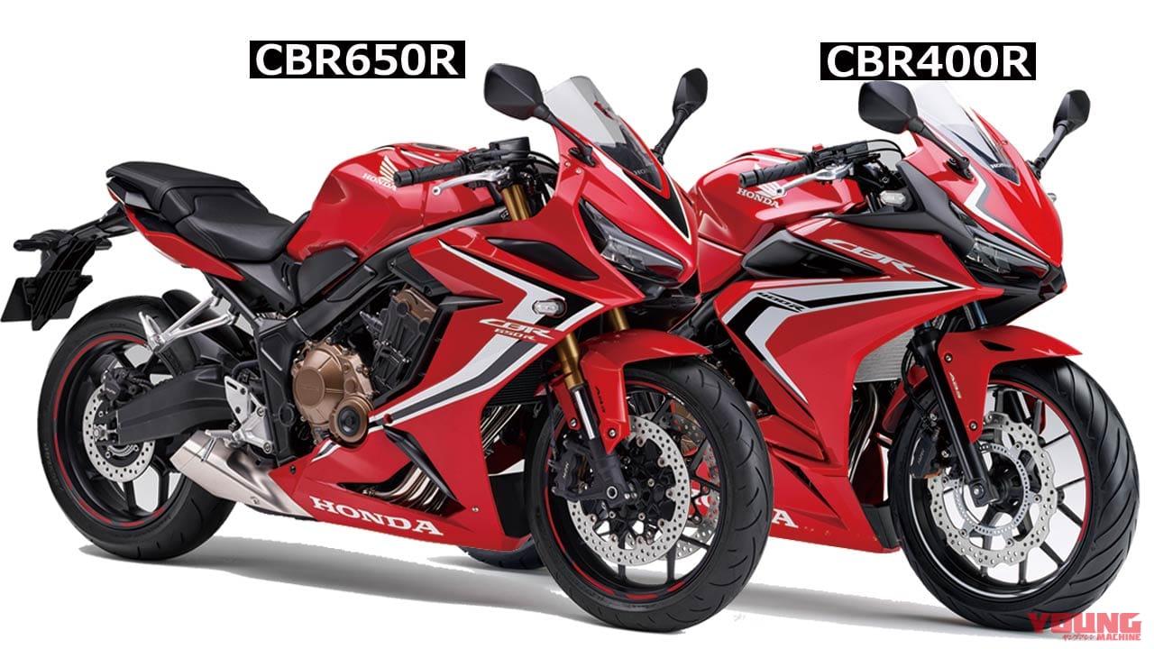 ホンダ CBR650R CBR400R