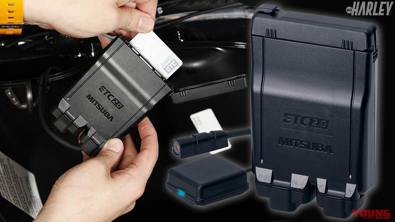 GPS搭載 ETC2.0車載器「MSC-BE700E」ハーレー装着レポート