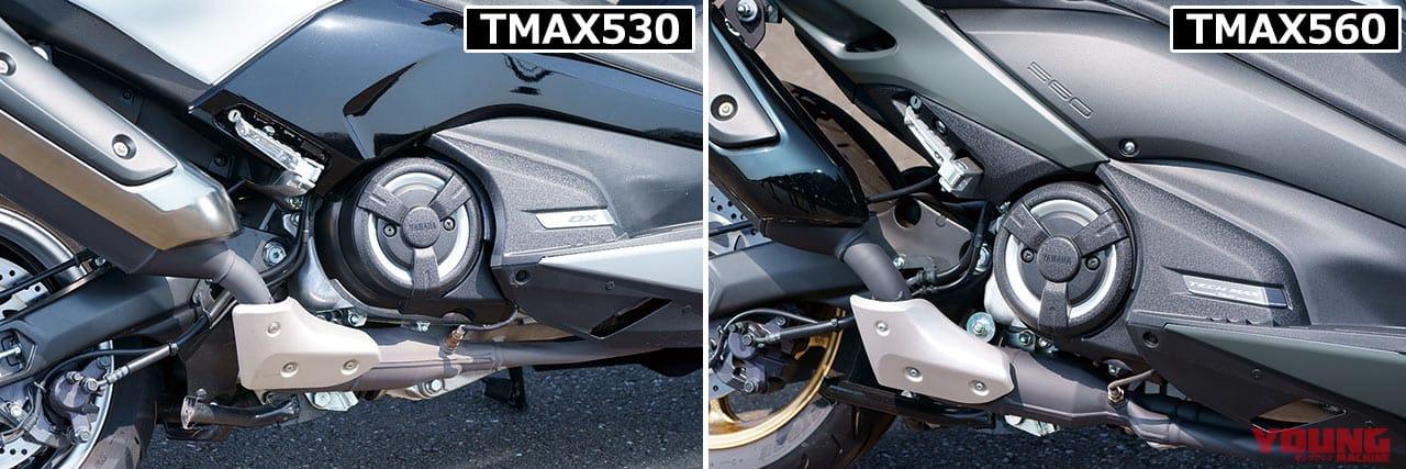 ヤマハ TMAX560 vs TMAX530