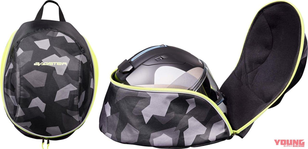ヘルメットバッグ|バグスター
