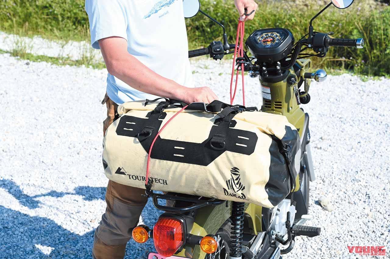 キャンプ道具バイク積載術〈ショックコード編〉【ソロで楽しむバイクキャンプ入門】