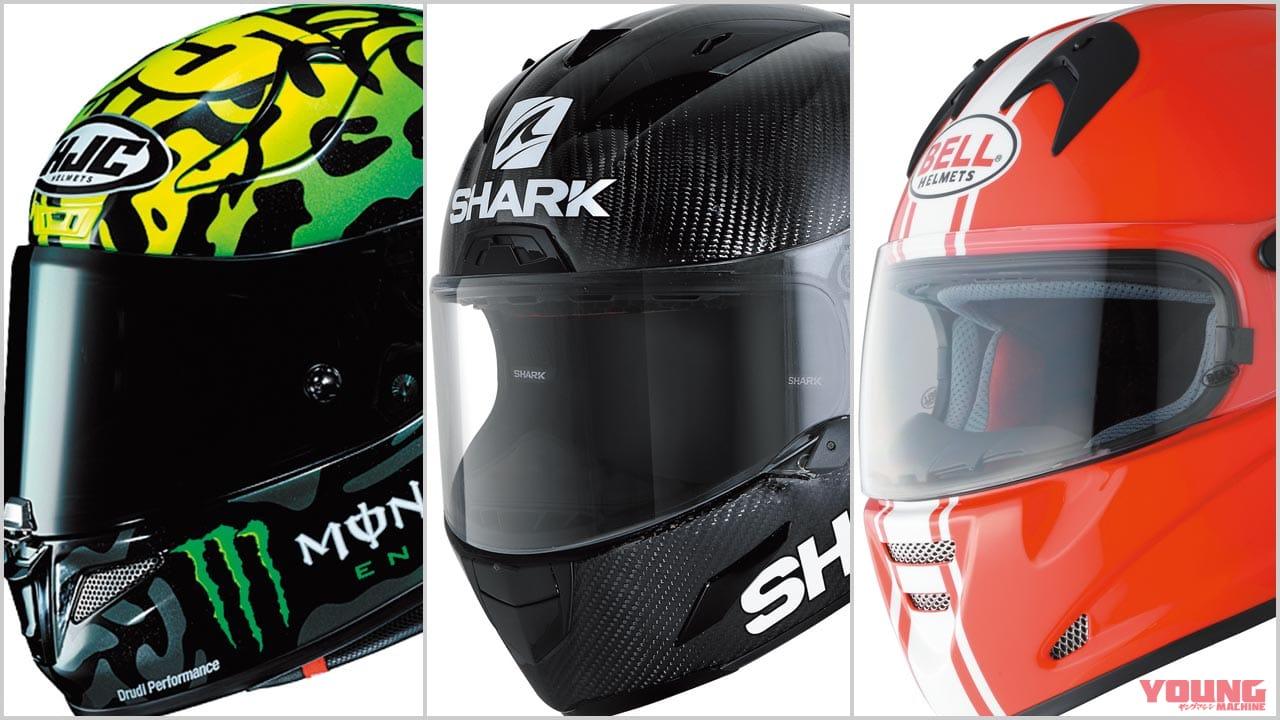 最新ヘルメットカタログ【HJC|SHARK|ZENITH etc】