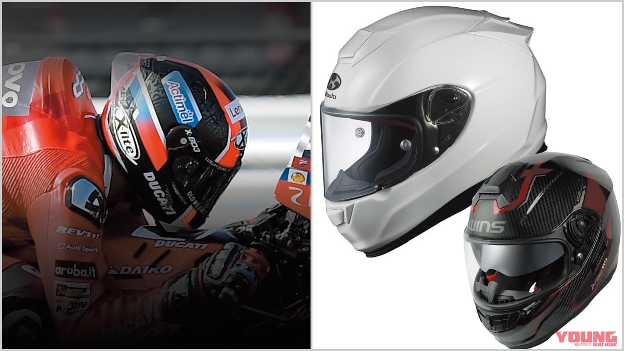 最新ヘルメットカタログ【Kabuto|NOLAM/X-lite|WINS】