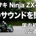 カワサキNinja ZX-25R国内初試乗〈公道編〉その官能サウンドを聞け!
