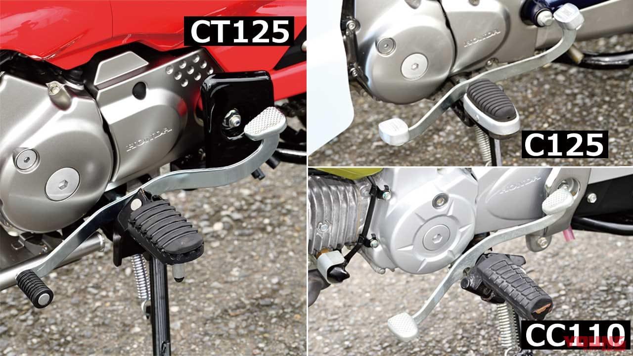 CT125ハンターカブ/スーパーカブC125/クロスカブ110〈兄弟車ディテール比較〉
