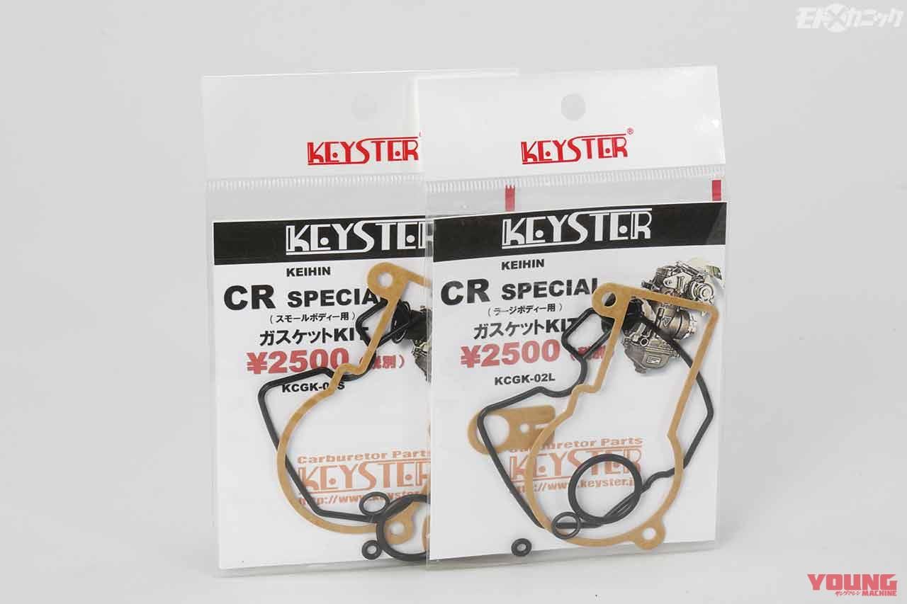 CRスペシャルキャブレターのオーバーフローを封じるガスケットキット〈キースター〉