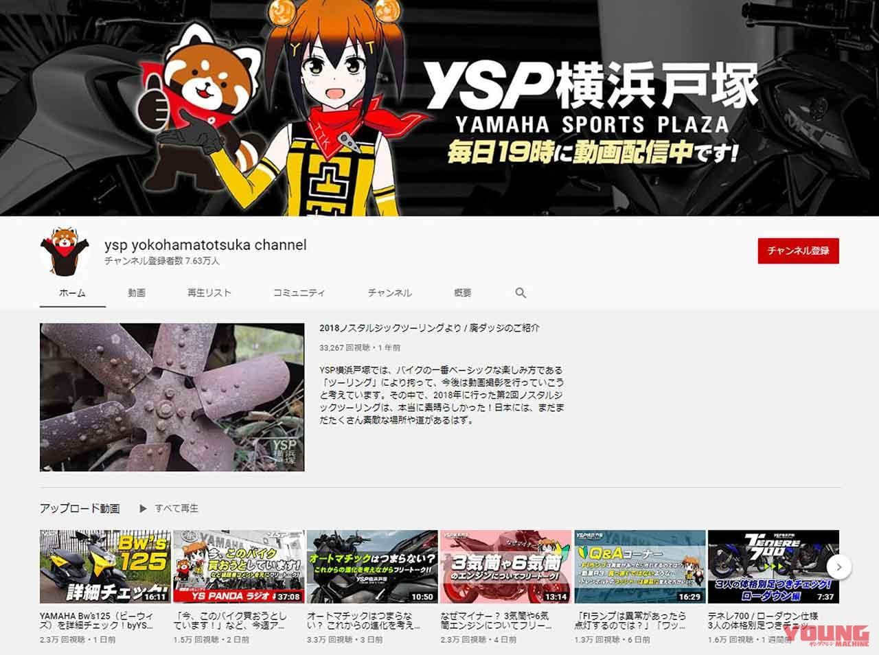 YSP横浜戸塚