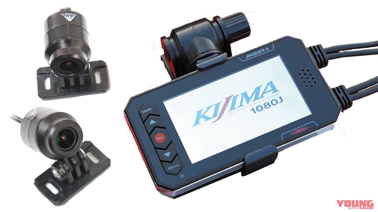 キジマ ドライブレコーダー 1080J