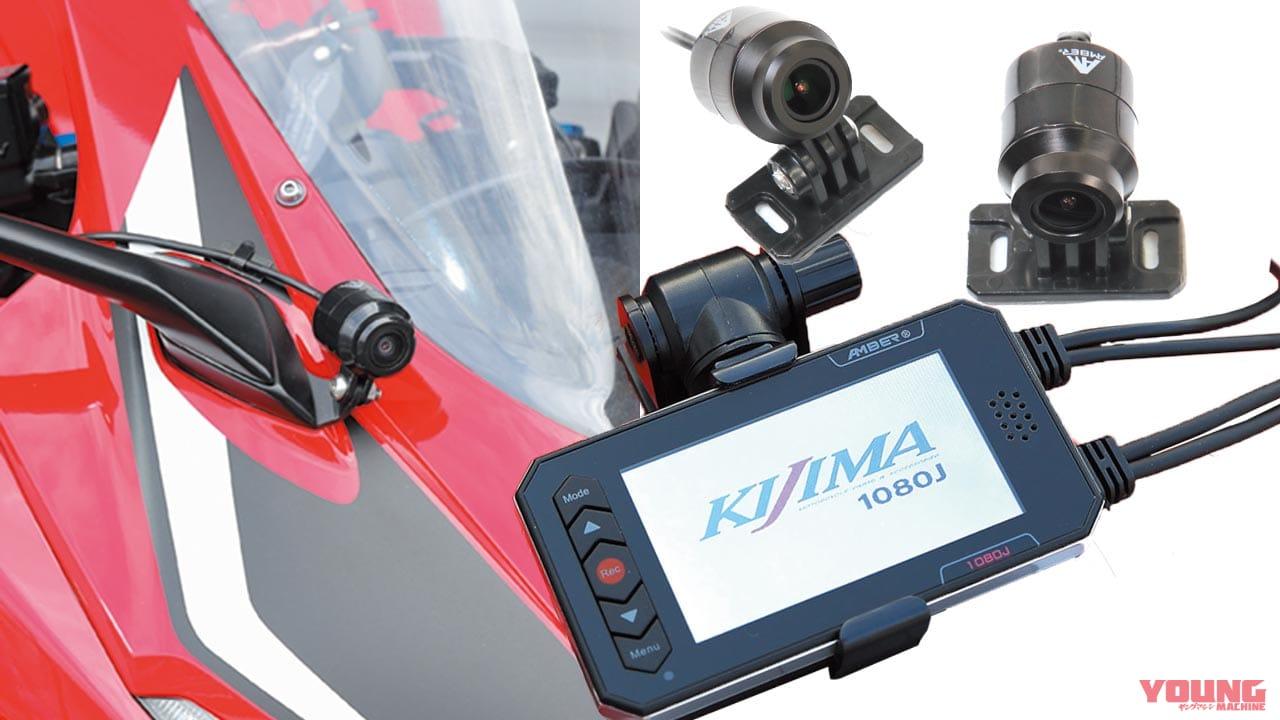 1080Pの超高画質で前後カメラ搭載のドライブレコーダー【キジマ】