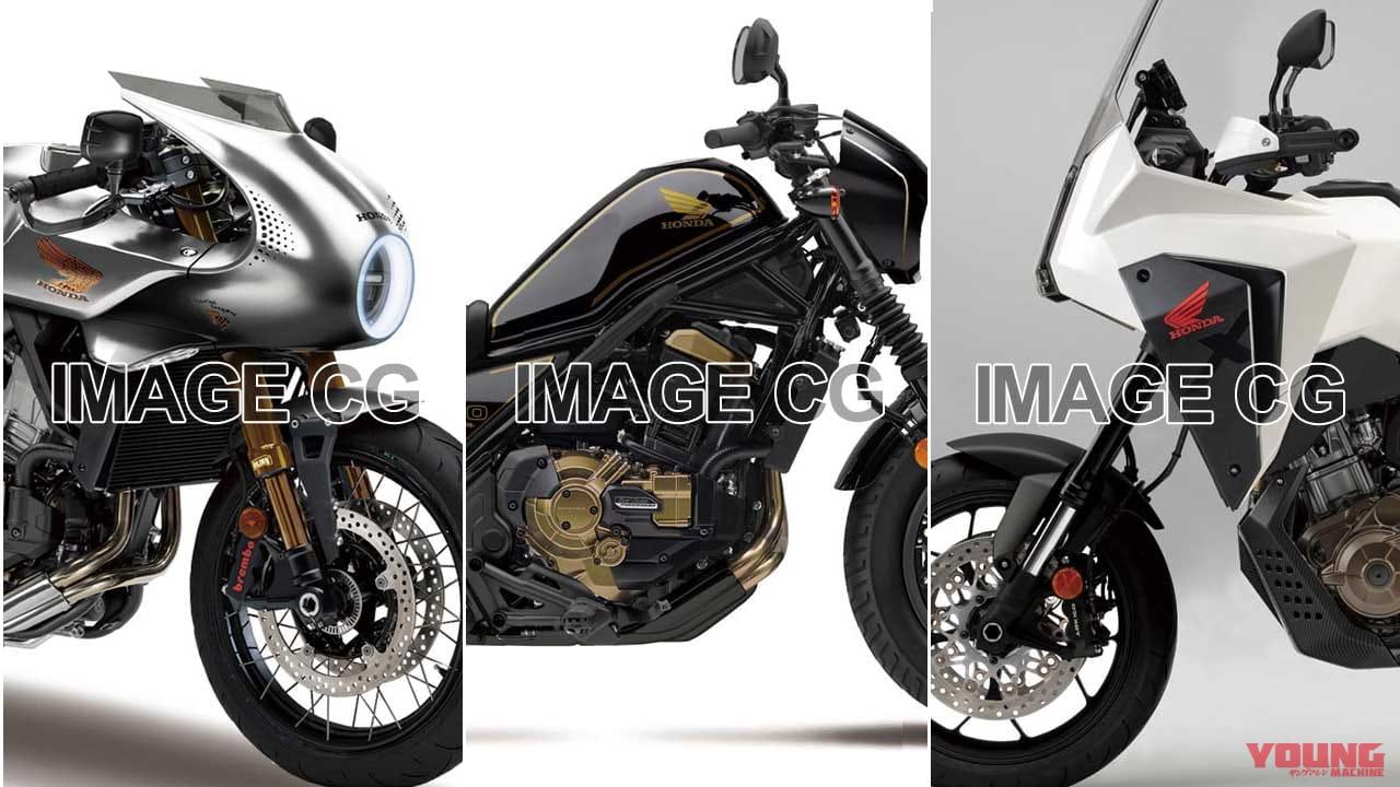 ホンダ アフリカツインエンジンの派生モデル展開に期待【バイク新車近未来予想】