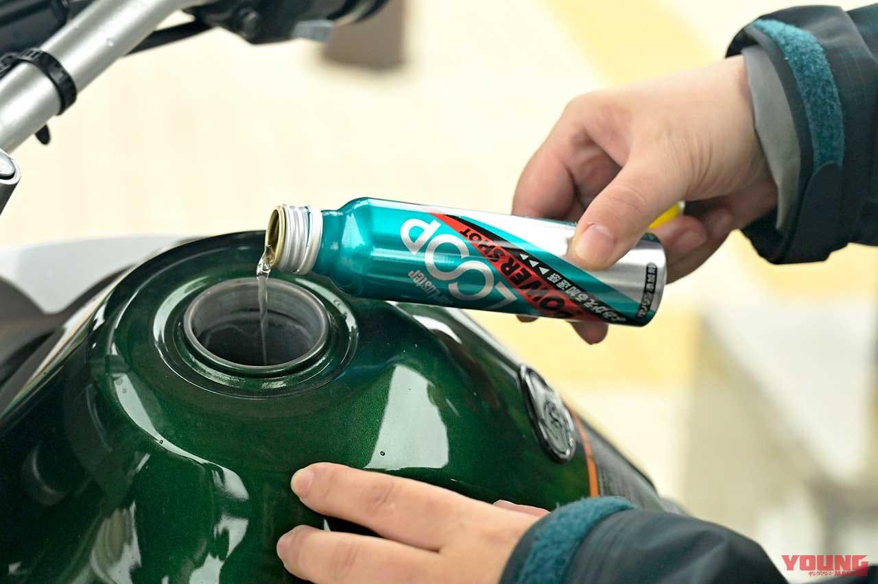オフロードマシンにガソリン添加剤「ループ パワーショット」を入れてみたインプレ