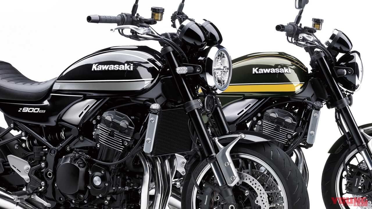 カワサキZ900RS