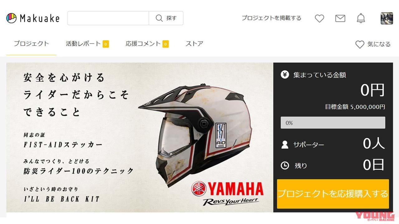 ヤマハ 防災ライダーFIST-AID