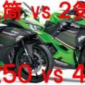4気筒250 vs 2気筒400の身内対決! ニンジャZX-25Rとニンジャ400をスペックや装備、価格で比較する
