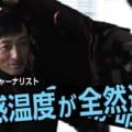 ヤンマシテスター大屋雄一、ワークマン公式アンバサダーとしてTVCMデビューす