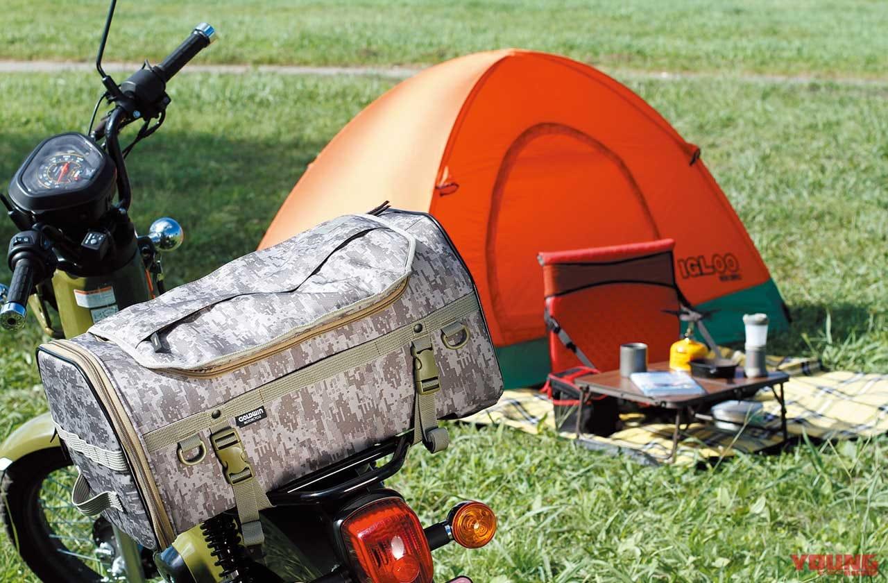 マルチユースでソロキャンプにも使える35Lボックスリュック〈ゴールドウイン〉