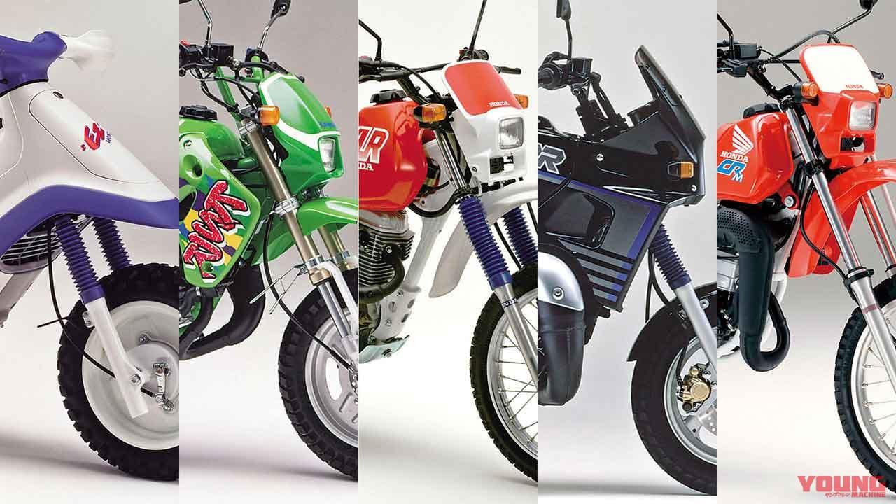 愛と青春のオフロードバイクを振り返る【原付二種・黄色ナンバー×厳選5台】