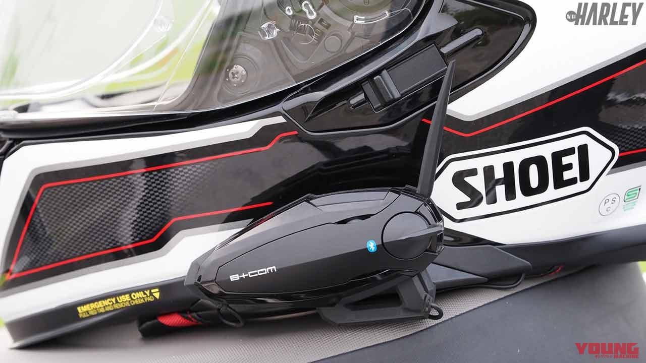 バイク用インカム「B+COM」最新情報【SHOEI用アタッチメント|プログラム更新】