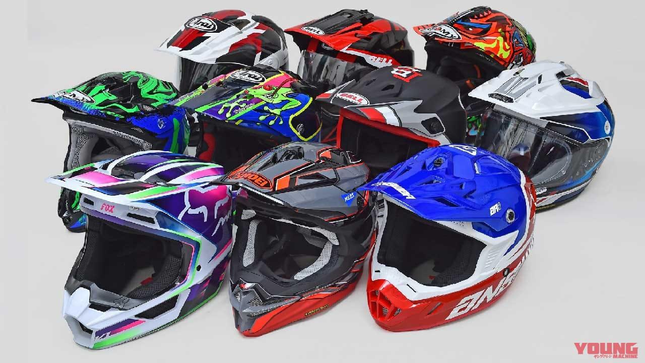 オフロードヘルメット・コレクション