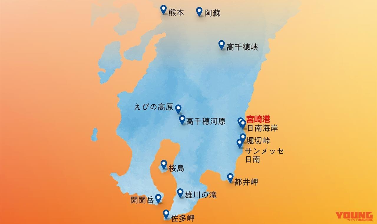 Go Toトラベルキャンペーンでおトクな南国宮崎ツーリング〈宮崎カーフェリー〉