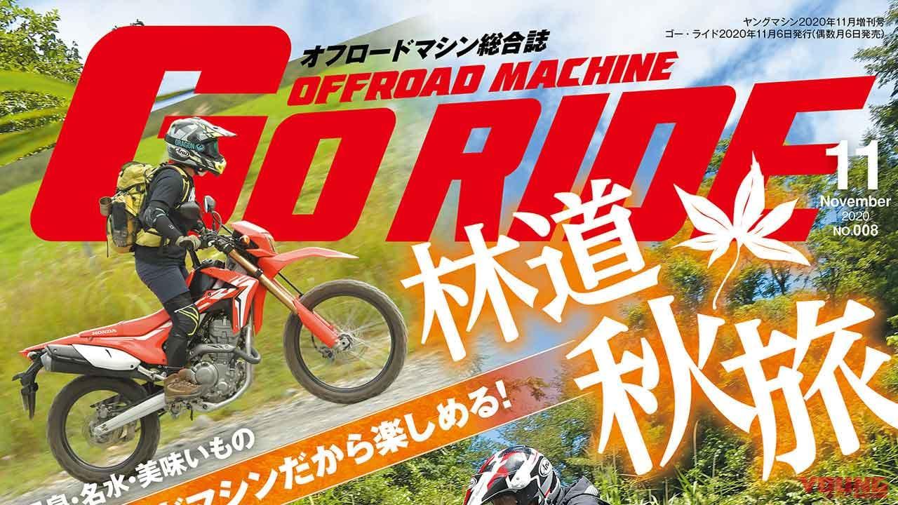 オフロードマシン ゴー・ライド11月号Vol.8 10/6発売