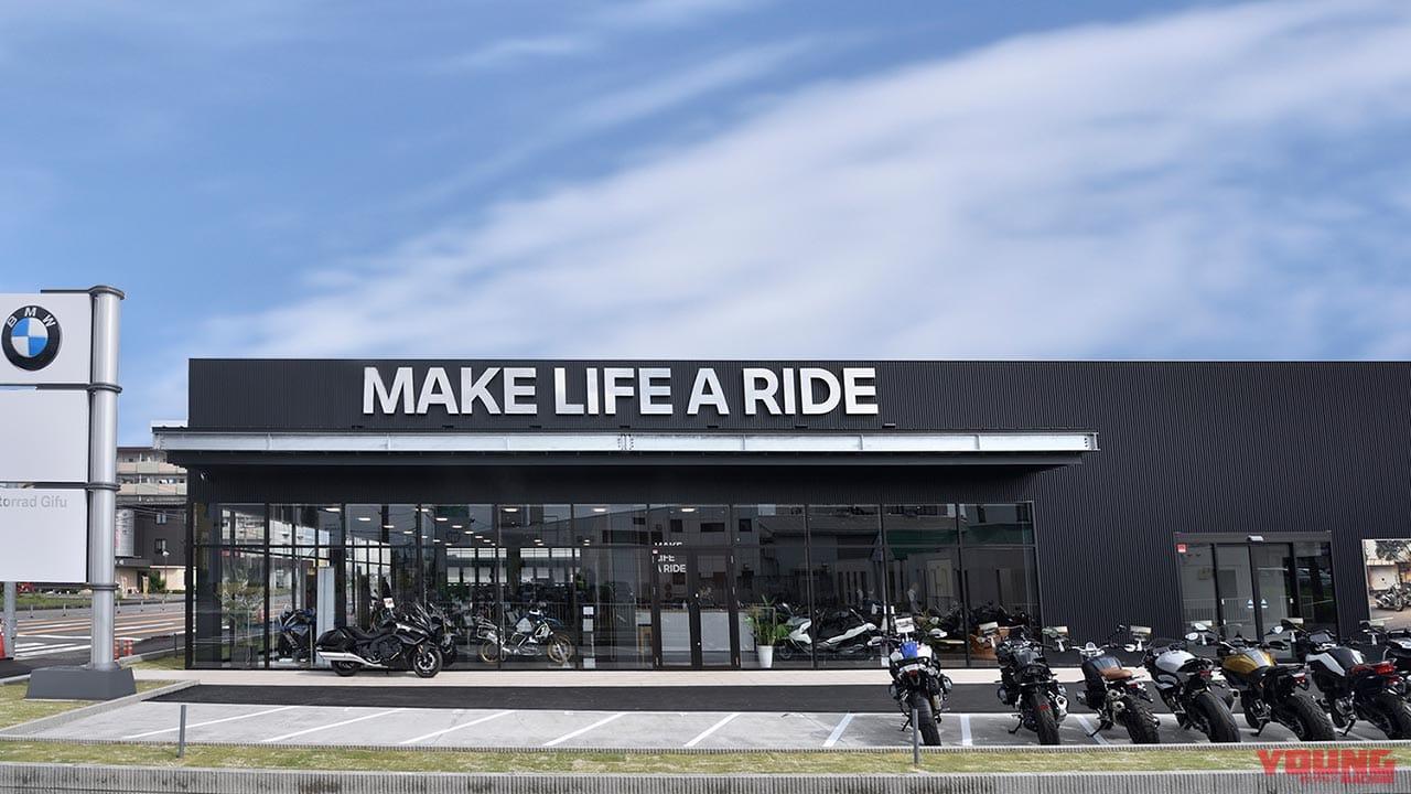 注目の「Motorrad Gifu」が待望のグランドオープン【岐阜県唯一の正規ディーラー】