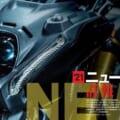 ヤングマシン2021年1月号は新型グロムほか徹底解説『'21ニューモデル詳報』で11/24発売