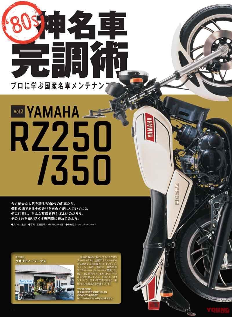 神名車完調術:ヤマハ「RZ250/350」