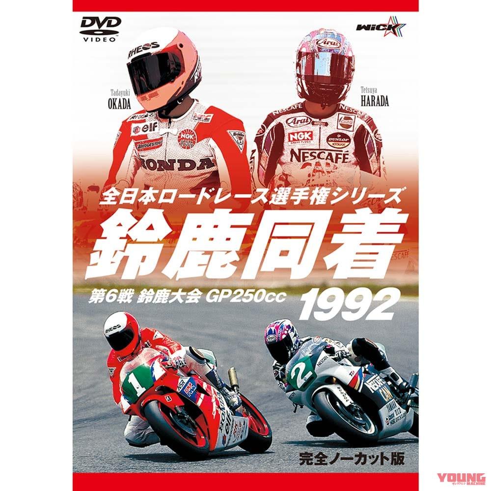 鈴鹿同着1992:全日本ロードレース選手権 第6戦 鈴鹿大会 GP250cc〈新価格版〉[ウィック・ビジュアル・ビューロウ]