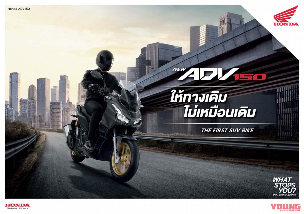 HONDA ADV150[Thailand]
