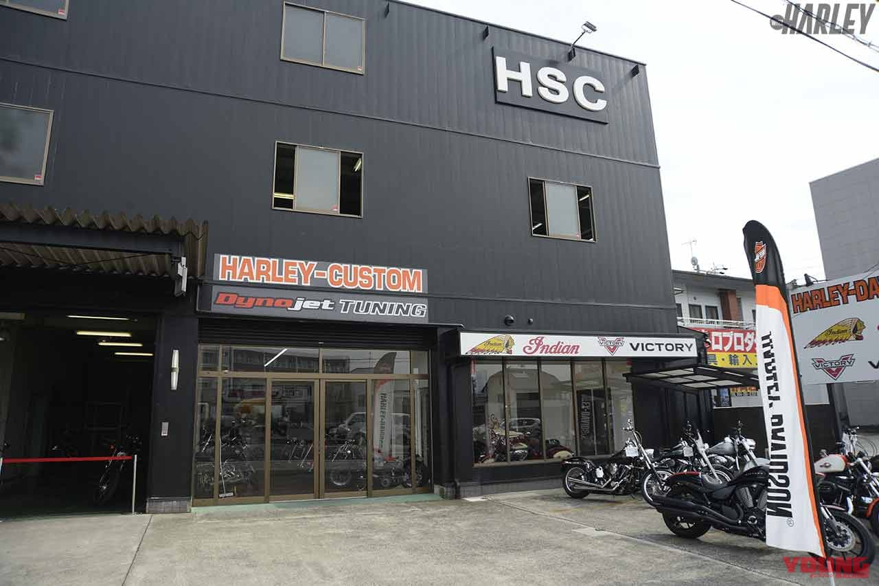 HSC静岡